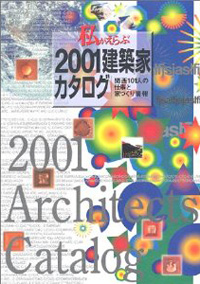建築家カタログ
