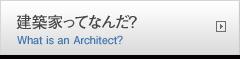 建築家ってなんだ?