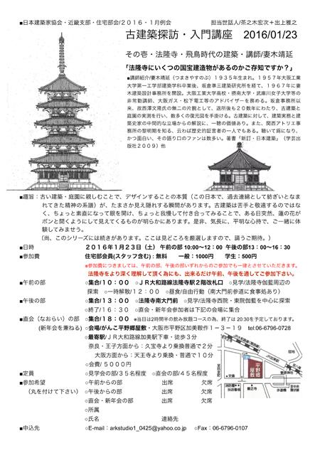近畿支部・住宅部会1月例会フライヤー_Document_