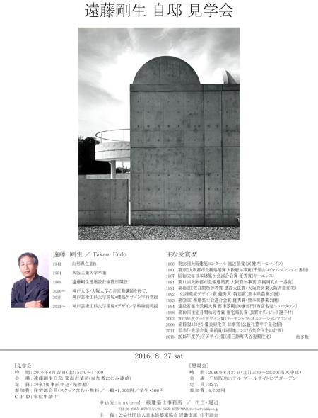 遠藤先生自邸見学会