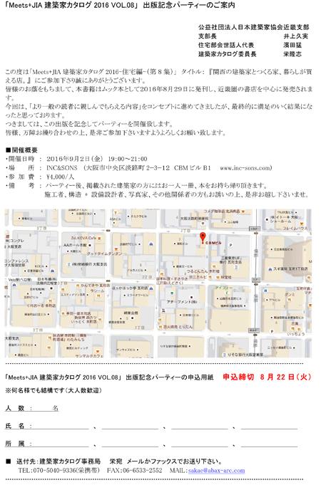 Microsoft Word - 出版記念パーティーのご案内2016.doc