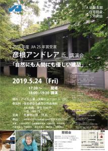 JIA住宅部会5月例会(2019 再作成修正