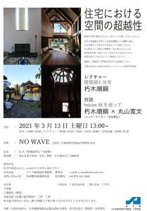210303_(修正版)JIA住宅部会_3月例会