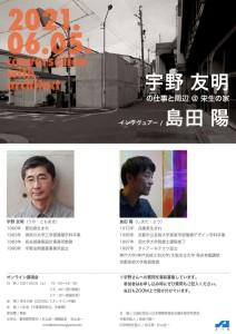 5月例会[宇野友明+島田陽]_page-0001