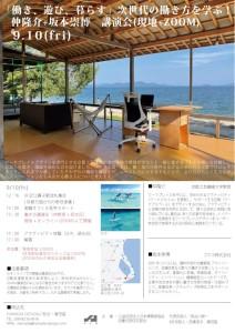 8月例会フライヤー-d_page-0001